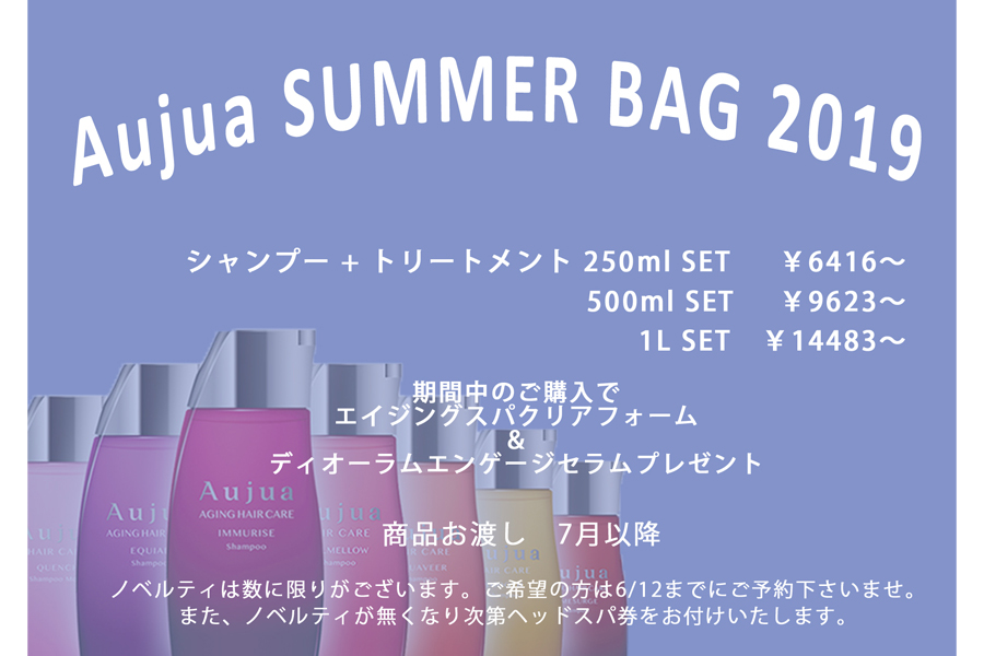 Aujua SUMMER BAG 2019